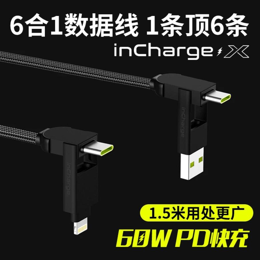 台灣現貨當天寄出incharge-x 數據線 鑰匙扣 超短線  充電6合1 60w