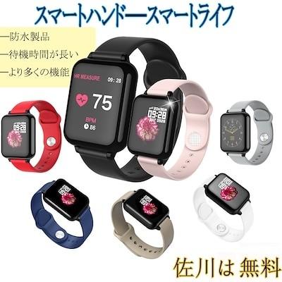 Amazonホットセールスマートウォッチ B57 日本語対応(最新モデル)iphone対応 and