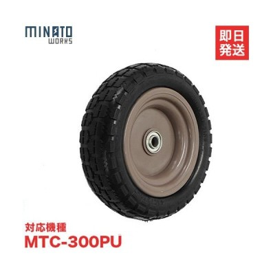 ミナト キャリートラック用 交換タイヤ MTC-NT10 (ノーパンクタイヤ/対応機種:MTC-300PU・MOL-TD300)