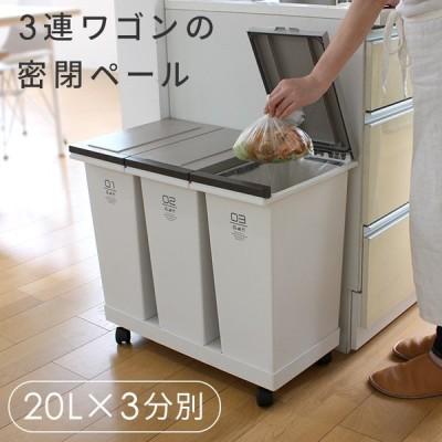 横型密閉3分別ワゴン 密閉パッキン付き 大容量 60L 20L×3個 キャスター付き 日本製・国産 ゴミ箱 ごみ箱 分別 スリム キッチン 資源ゴミ 生ごみ アスベル