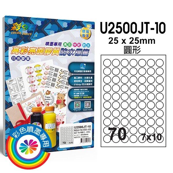 彩之舞 進口噴墨高彩亮面膠質防水標籤 7x10圓形 70格留邊 10張入 / 包 U2500JT-10