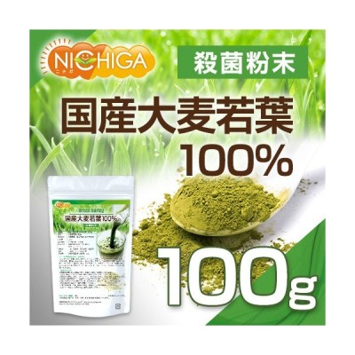 国産大麦若葉 100g(計量スプーン付) 青汁 100%粉末 [02] NICHIGA(ニチガ)