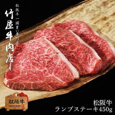 松阪牛 ステーキ 柔らかい上赤身肉「ランプ」 150g×3
