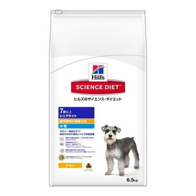 ヒルズ サイエンス・ダイエット ドッグフード シニアライト 7歳以上 小粒 肥満傾向の高齢犬用 チキン 6.5kg