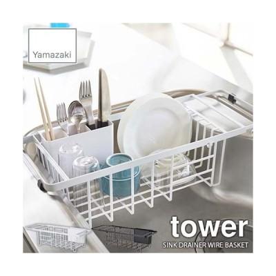 tower/タワー(山崎実業) 伸縮水切りワイヤーバスケット タワー SINK DRAINER WIRE BASKET 水切りかご/水切りバスケット/水切りラック/シンク/収納
