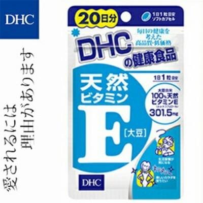 天然ビタミンE大豆 20粒(20日分)×5 【 DHC 】 [ サプリ サプリメント スポーツ リフレッシュ ビタミン ミネラル 肌荒れ 美容 おすすめ ]