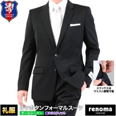 礼服 renoma HOMME 2ツボタンフォーマルスーツ・アジャスター付 レノマ オム オールシーズンタイプ 送料無料
