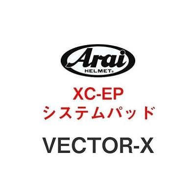 Arai 【必ず購入前に仕様をご確認下さい】XC−EP システムパッド   15MM (055843)
