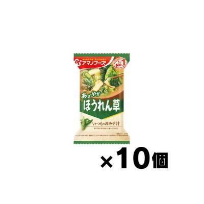 アマノフーズ 減塩いつものおみそ汁 ほうれん草 6.8g×10個