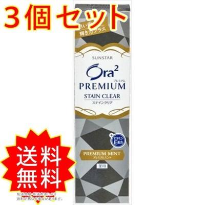 3個セット オーラツー プレミアム ステインクリア ペースト[プレミアムミント] サンスター 歯磨き まとめ買い 通常送料無料