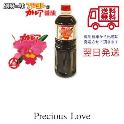 カトレア醤油1リットル 醤油 送料無料