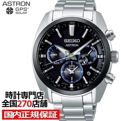 セイコー アストロン 5Xシリーズ デュアルタイム SBXC053 メンズ腕時計 GPSソーラー電波 ブラック ステンレス