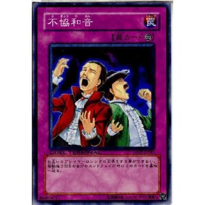 『中古即納』{TCG}遊戯王 DT07-JP047N 不協和音