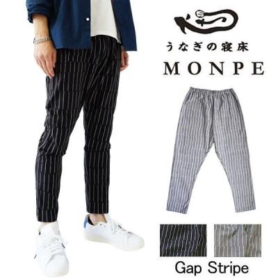 うなぎの寝床 MONPE 久留米絣もんぺ 日本のジーンズ ずらしストライプ イージーパンツ ロングパンツ  ナローパンツライン Gap Stripe ベーシック 薄手