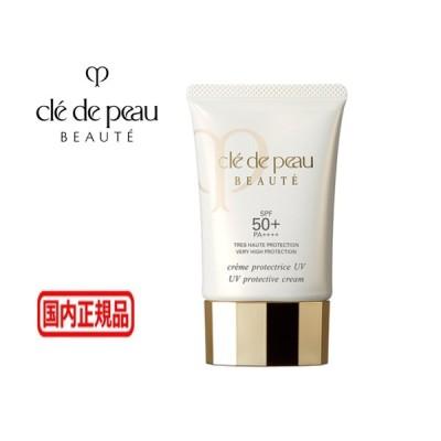 資生堂 クレ・ド・ポー ボーテ クレームUV 50g 日焼け止めクリーム SPF50+・PA++++ クレドポーボーテ Cle de Peau Beaute SHISEIDO 送料無料