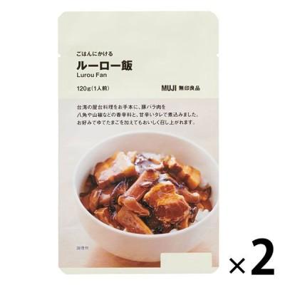 無印良品 ごはんにかける ルーロー飯 140g(1人前)2袋 良品計画<化学調味料不使用>