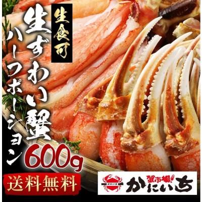 【A-001】ずわい蟹ハーフポーション お歳暮 ギフト うなぎ 鰻 ウナギ 2020  生 ずわい蟹 ハーフ ポーション 600g
