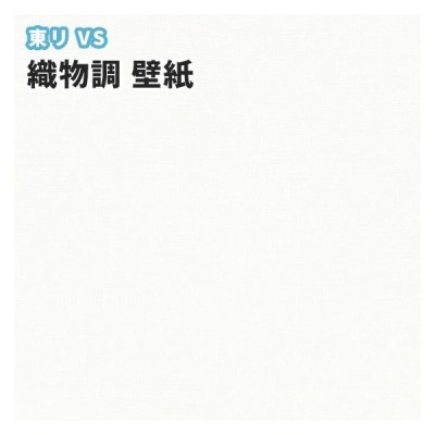 壁紙 東リ VS のりなし のり付き壁紙 クロス VS9051
