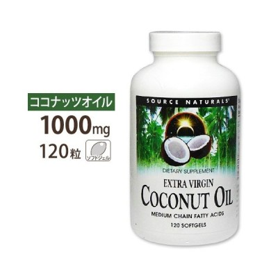 ココナッツオイル エキストラバージン 1000mg 120粒 ソースナチュラルズ