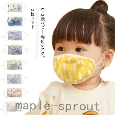 2枚セットマスクベビー用ガーゼマスク綿マスク布マスク洗える繰り返しベビーマスク3層構造可愛いほこりウィルス飛沫予防対策風邪