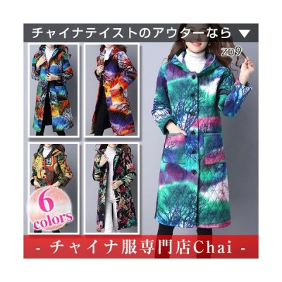 チャイナ服 アウター トップス ロング 長袖 前開き チャイナドレス 民族衣装 zo9 【chaiはポイント最大3倍】