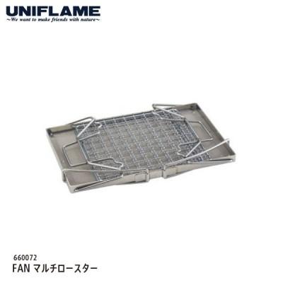 UNIFLAME ユニフレーム FANマルチロースター #660072