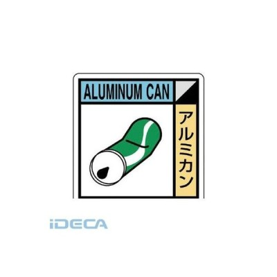 JV42449 建築業協会統一標識 アルミカン エコユニボード 400×400 ポイント10倍