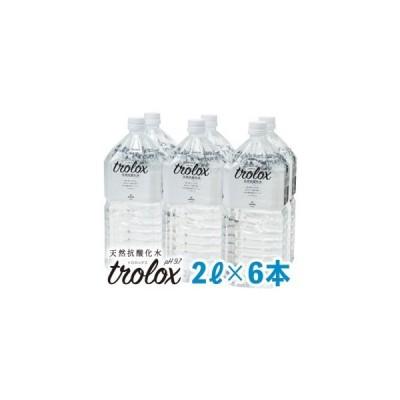 ふるさと納税 A1-5004/天然抗酸化水トロロックス(2L×6本) 鹿児島県垂水市