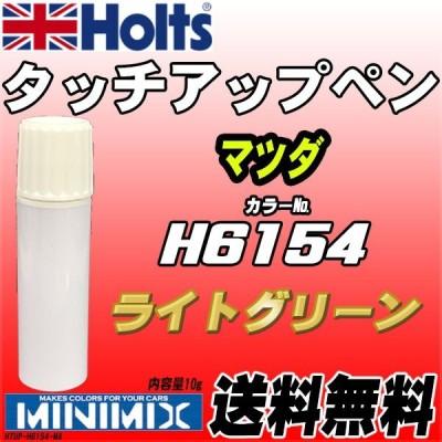タッチアップペン マツダ H6154 ライトグリーン Holts MINIMIX