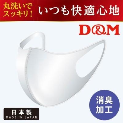 【メール便対応】D&M サポーターメーカーの洗える伸縮 マスク 立体加工 消臭加工 日本製 1枚 109431 <返品不可>