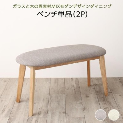 アイボリー ベンチのみ 2P ガラスと木の異素材MIXモダンデザインダイニング Noin ノインより