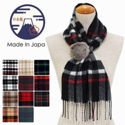 マフラー ファッション小物 レディースファッション 秋冬マフラー 日本製 ポンポンファー付 チェック柄マフラー 海外からの観光客