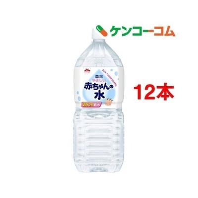 森永 やさしい赤ちゃんの水 ( 2L*6本入*2コセット )