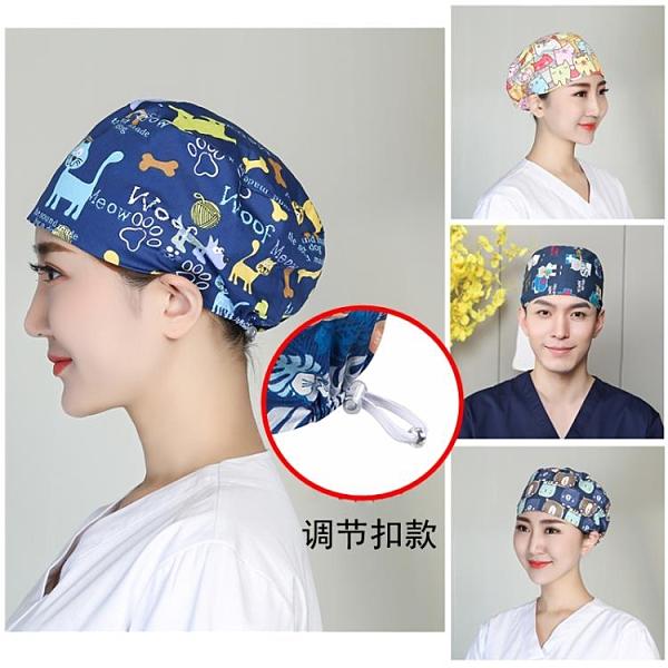 護士帽 調節扣手術帽棉印花口腔美容圓帽生護士手術室帽子女廚房油煙帽 薇薇