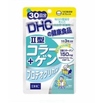送料無料 DHC dhc ディーエイチシー DHC II型コラーゲン+プロテオグリカン 30日分 (90粒)dhc たんぱく質 グリコサミノグリカン コンド