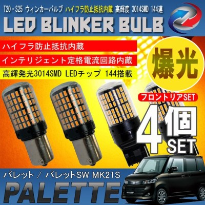 パレット MK21S T20 S25 LED ウィンカーバルブ 4個セット 3014SMD 144連 爆光 ハイフラ防止抵抗内蔵