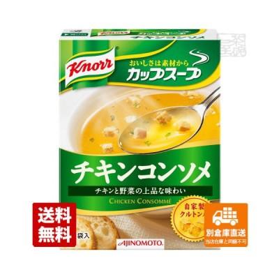 味の素 クノール カップスープ チキンコンソメ 3袋 10セット 送料無料 同梱不可 別倉庫直送