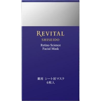 資生堂 リバイタル レチノサイエンス フェイシャルマスク 18ml (医薬部外品)