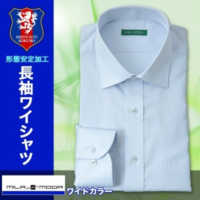 ワイシャツ メンズ ビジネス MILA MODA 形態安定・長袖ドレスシャツ・ワイドカラー(ブルー・シャドーストライプ)