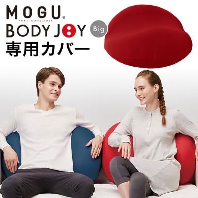 MOGU クッションカバー ビーズクッション 腰痛 腰当て 背もたれ 骨盤 姿勢 ソファ モグ ボディジョイ ビッグ 専用カバー
