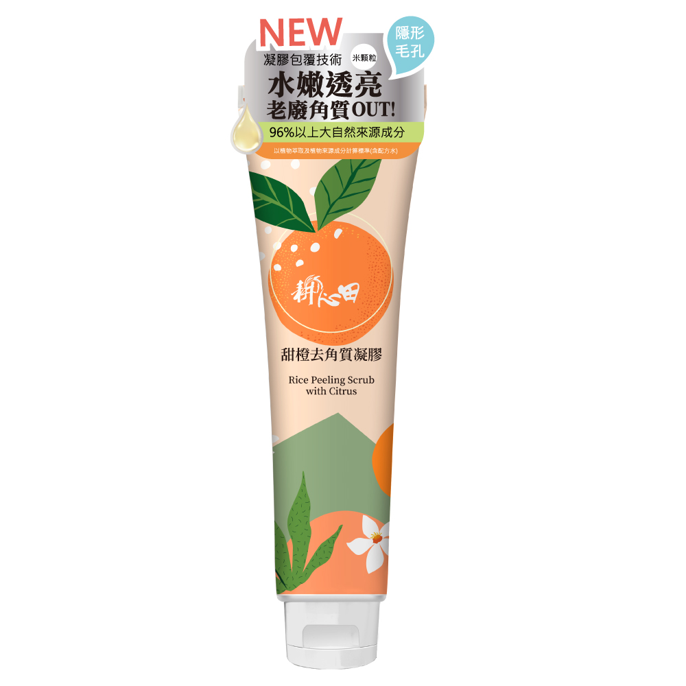 耕心田甜橙去角質凝膠150g