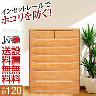 タンス チェスト 木製 完成品 収納 幅120cm 7段 ハイチェスト リビングチェスト 衣類収納 モダン ナチュラル 完成品 日本製