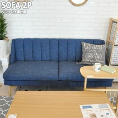 Karameri カラメリ ソファ 2人掛け用 (sofa ソファー 2P 木脚 北欧 ブルー 青 ナチュラル シンプル ファブリック 幅160cm W160 2人掛け