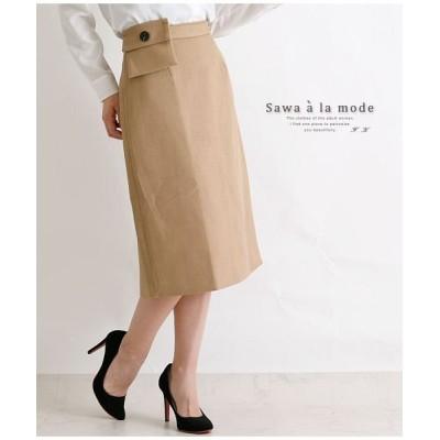 【サワアラモード】 ウエストポーチデザインのタイトスカート レディース ベージュ F Sawa a la mode