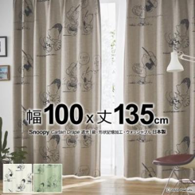 日本製 スヌーピー カーテン アイガットイット! 幅100×丈135cm 遮光1級 形状記憶 ウォッシャブル Drape ドレープ ※1枚入り