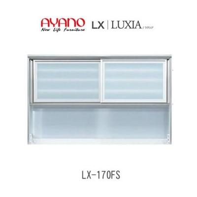 開梱設置 ラクシア LX-170FS 幅170cm 上キャビネット 引き戸+オープンタイプ 綾野製作所 LUXIA ルシーダ Lucida