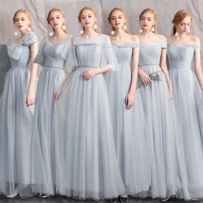 ドレス パーティードレス グレー 6タイプ 【5size?6type】ブライズメイド 演奏会 結婚式 ロング お呼ばれドレス お揃いドレス