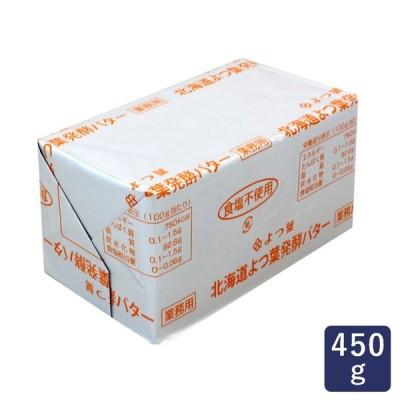 【数量制限なし】 よつ葉 発酵バター 450g 北海道 よつ葉乳業 よつば