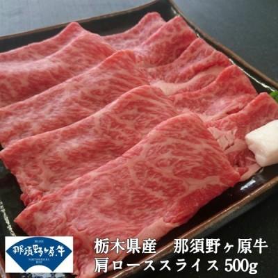 【冷凍】業務用 すき焼き 那須野ヶ原牛 かたロース 500g 食品 肉 お試し 訳あり 卸 問屋 直送 2点以上は送料がお得です