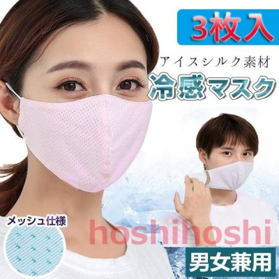 マスク 夏用 冷感マスク  立体 3D 繰り返し 洗える 3枚セット 蒸れない オシャレ カッコイイ ウイルス 風邪 花粉症対策 メッシュ 布 マスク